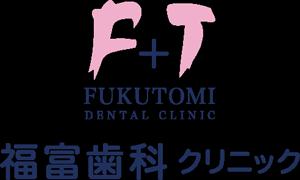 福富歯科クリニック